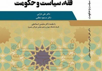 چاپ کتاب جدید《فقه، سیاست، حکومت》