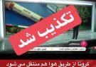 هشدار  یک استاد ارتباطات به صداوسیما برای انتشار اخبار درباره کرونا!