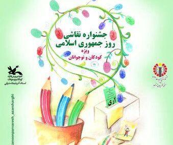 کرونا برگزاری جشنواره نقاشی روزجمهوری اسلامی ایران به فضای مجازی برد