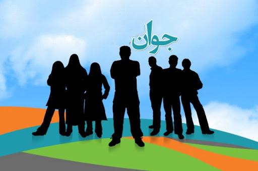 جوانان عصای جامعه / جوانی شکوفا ترین ایام عمر
