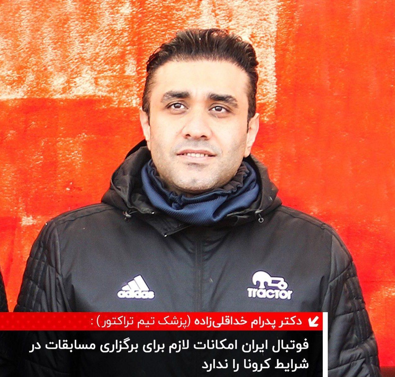 فوتبال ایران امکانات لازم برای برگزاری مسابقات در شرایط کرونا را ندارد