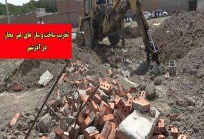 تخریب ساخت و سازهای غیرمجاز در آذرشهر