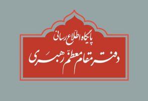 دفتر رهبر انقلاب: مطلبی که درباره صالح و اصلح در رسانههای اجتماعی منتشر شده است اعتبار ندارد