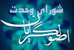لیست نهایی نامزدهای شورای وحدت برای شورای شهر تهران منتشر شد