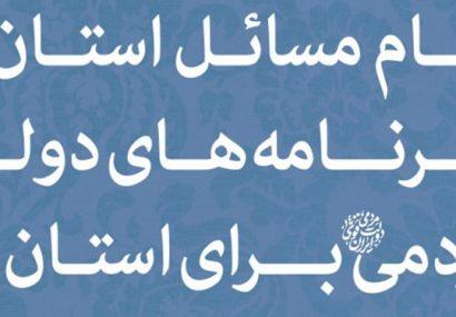 نظام مسائل، ظرفیتها و برنامههای «دولت مردمی» برای هر استان منتشر شد