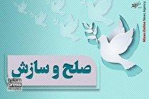 سازش پرونده ۱۰ میلیاردی با تلاش شورای حل اختلاف کرمانشاه