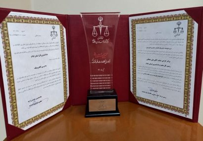 کسب رتبه دوم دادگستری کل استان ایلام در دادرسی الکترونیکی