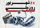 چالشهای سینماگران در آذربایجان شرقی