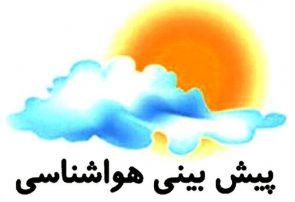 افزایش نسبی دما طی هفتهی جاری در آذربایجان شرقی
