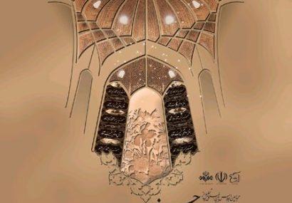 آغاز بهکار هجدهمین اجلاس بینالمللی پیرغلامان حسینی با حضور۲۰۰ میهمان داخلی و خارجی در تبریز