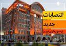 تغییرات مدیریتی در شهرداری تبریز