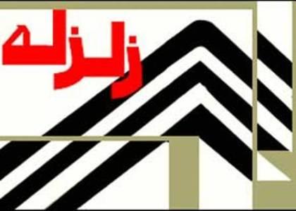 زلزله ۴٫۲ ریشتری در آذربایجان شرقی خسارتی نداشت
