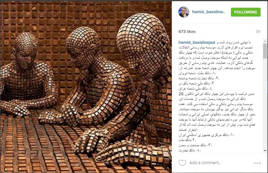 چهار بانک جدید ایرانی به شبکه سویفت وصل شدند