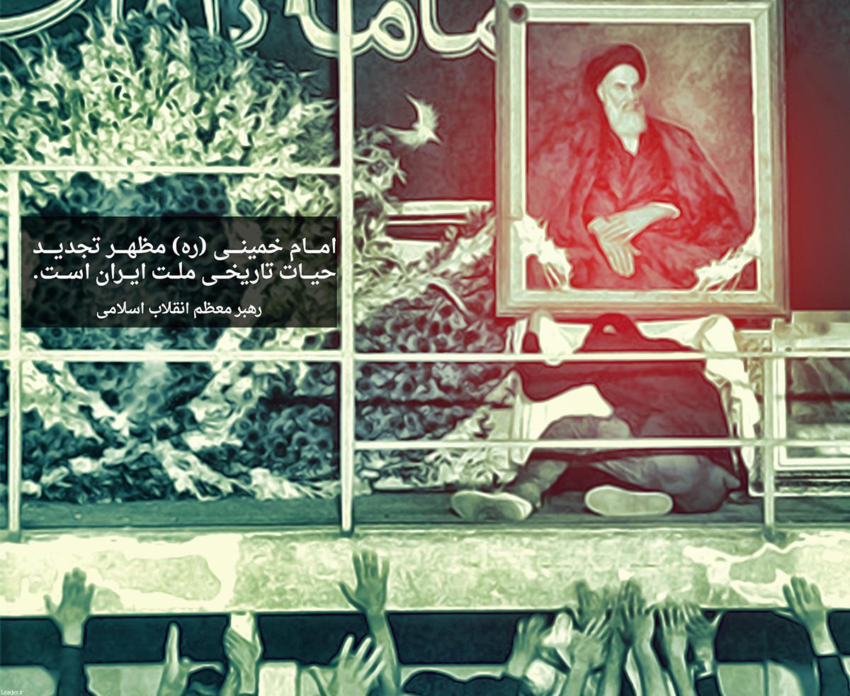 امام خمینی (ره) مظهر تجدید حیات تاریخی ملت ایران است
