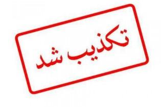 تکذیب تأیید مصوبه منع بهکارگیری بازنشستگان در شورای نگهبان