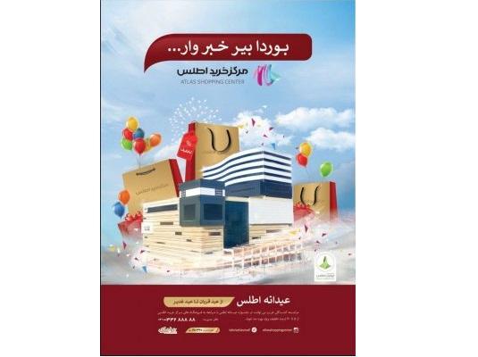 فروش ویژه عید تا عید در مجتمع تجاری تفریحی اطلس تبریز