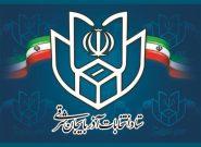 نام نویسی ۱۱ هزار و ۳۰۱ داوطلب در آذربایجان شرقی برای انتخابات شوراهای روستاها