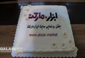 فروشگاه اینترنتی ابزار مارکت آقازاده افتتاح شد