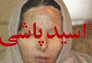 تصویب مجازات اعدام برای اسیدپاشان