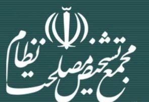 رضایی از مجمع تشخیص مصلحت نظام استعفا کرد