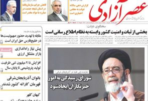 صفحه نخست روزنامه ها امروز ۹۸/۵/۱۹