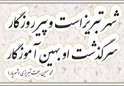 یک آیفون ۱۱ پرو و ده ها میلیون جایزه نقدی در جشنواره شعر و ادب تبریز بانک آینده