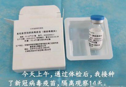 آزمایش واکسن کرونا ساخت چین هم روی داوطلبان