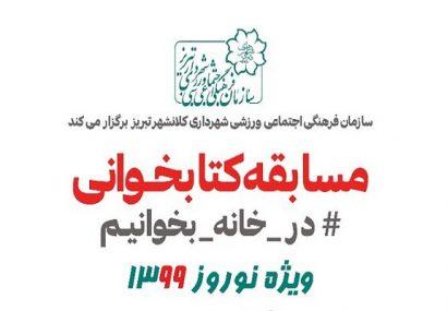 """نرمافزار """"تبریزلی"""" میزبان علاقهمندان به مسابقه """"در خانه بخوانیم"""""""