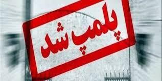 پلمب ۷ واحد گردشگری در آذربایجانشرقی