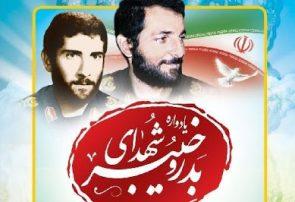 برگزاری مراسم بزرگداشت شهید باکری و شهدای عملیات بدر و خیبر در بستر رسانه