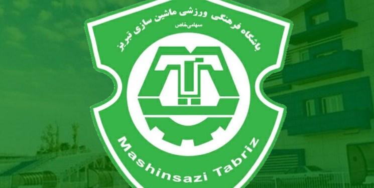 بیانیه باشگاه ماشینسازی درخصوص اتفاقات بازی مقابل ذوبآهن