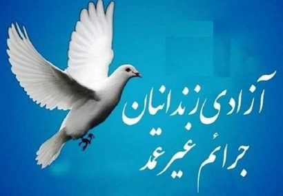 آزادی ۴ نفر از محکومین مالی توسط هئیت سادات شهرستان اسکو