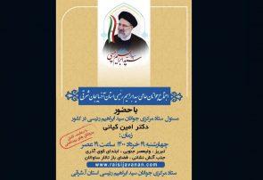 اجتماع جوانان حامی آیت الله رئیسی در تبریز برگزار می شود