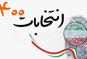 دعوت هیئات دانشجویی کشور از مردم برای حضور در انتخابات و انتخاب کاندیدای اصلح