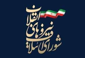 فهرست ۲۱ نفرۀ ائتلاف شورای شهر تهران مشخص شد