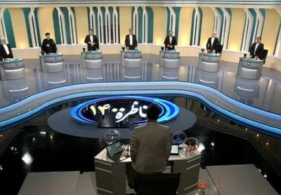 برگزاری مناظرات انتخاباتی سیزدهمین دوره انتخابات ریاست جمهوری با موضوع «اقتصاد»