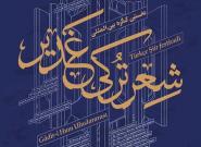 نغمه شعر ترکی غدیر در آذربایجان طنینانداز میشود