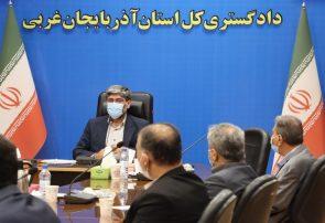 عملکرد شعب تجدید نظر آذربایجان غربی مورد بررسی قرار گرفت