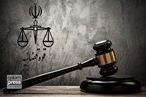 محکومیت قطعی مدیر عامل سابق شرکت آب و فاضلاب استان آذربایجان غربی به ۱۵ سال حبس