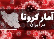 آخرین آمار کرونا در ایران؛ ۴۵۵ فوتی و ۲۱۱۱۴ ابتلای جدید در کشور